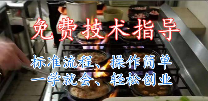 黄焖鸡米饭加盟技术指导