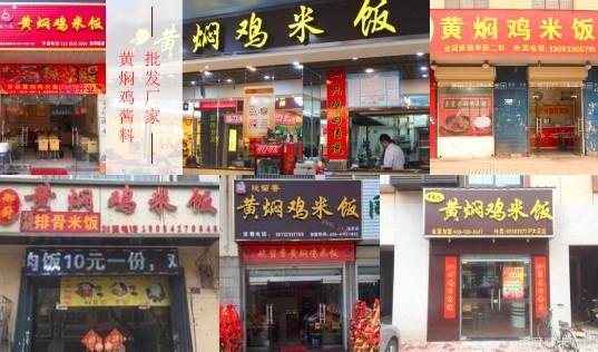 黄焖鸡米饭店铺选址